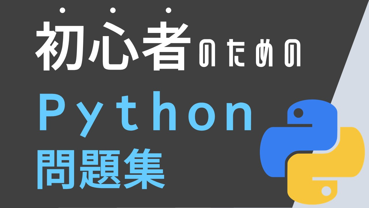 Python問題集